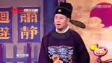 2015喜剧班的春天 崔志佳最新小品《劫法场》