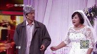 2015喜剧班的春天 贾玲、张小斐小品《神剧来啦之婚礼》