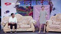 2015喜剧班的春天 赵雪最新小品《减压俱乐部之婚姻》