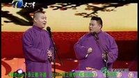 2013天津春晚 岳云鹏孙越爆笑相声《我的style》