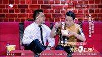 20150927期笑傲江湖第二季 电影院里的尴尬场景《双人哑剧》