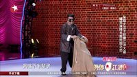 笑傲江湖第二季:郭德纲遭台妹投怀调戏 20150927期