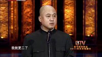 方清平单口相声全集《北京的我》