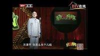 方清平单口相声全集《舌尖上的中国》
