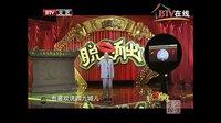 方清平单口相声全集《舌尖上的北京话》