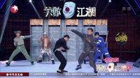 2015笑傲江湖第二季  小品舞台剧《护蛋行动》