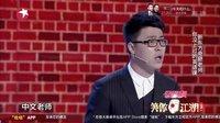 2015笑傲江湖 刘冠奇、麦克对口相声《另类英语课》
