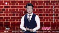 2015笑傲江湖 天赐个人搞笑脱口秀《追梦史》