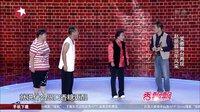 20151025期笑傲江湖:李玉梅再现赵丽蓉风采演绎小品《拍广告》