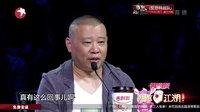 《笑傲江湖第二季》:郭德纲学魔术颜艺惊人 20151101期