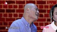 笑傲江湖20151101期:王梦思、徐洪凯夫妻演绎小品《酒后闹剧》