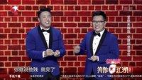 笑傲江湖20151101期:烧饼、曹鹤阳相声《德云社的那些事》