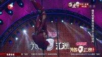 笑傲江湖20151108期:宋瑶爆笑钢管舞玩转舌尖上的烧烤