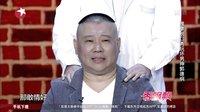 笑傲江湖20151108期:程家家推拿脱口秀玩坏男神郭德纲