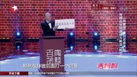 笑傲江湖第二季:孙建弘百家笑谈诉如何成为《韩国欧巴》