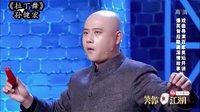 笑傲江湖第一季:孙建弘搞笑小品全集《百家笑谈-拉丁舞》