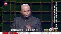 笑傲江湖第一季:孙建弘搞笑小品全集《拉丁》《麻豆》《江湖》