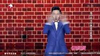 笑傲江湖20151115期:海归帅小伙易开甲趣谈《恋爱高招》