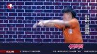 笑傲江湖20151122期:李伟龙、徐宏杰哑剧小品《真人超级玛丽》