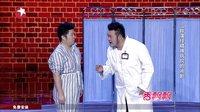 笑傲江湖20151122期:李昂二胖演绎小品《精神病院的闹剧》