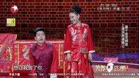 笑傲江湖20151129期:白鸽上演小品《洞房逼婚记》