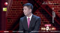 笑傲江湖20151129期:贾旭明、张康最新相声《假》