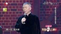 笑傲江湖20151129期:冯小刚搭档郭德纲相声首秀