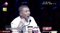 笑傲江湖20151129期:影帝冯小刚献相声首秀