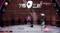 笑傲江湖20151206期:默剧小子上演大变活人