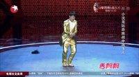 笑傲江湖20151206期:小沈龙自嘲小品《你都会啥绝活》