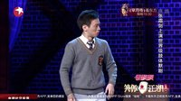 笑傲江湖20151206期:张霜剑上演世界级《肢体默剧》
