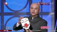 笑傲江湖第二季:郭德纲变装性感女郎 20151213期
