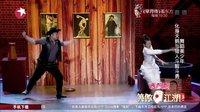 笑傲江湖20151213期:何贤文化身小天鹅与猎人斗智斗勇