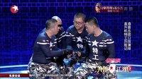 笑傲江湖20151213期:造音乐团口技演绎直升机《特工历险记》