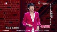 2016笑傲江湖脱口秀 小沈龙小品全集《爆笑面试》