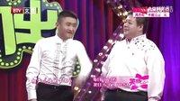 苗阜、王磊对口相声《传统节日》