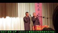 青曲社全明星陕派先生专场 苗阜王声相声大全《吃饺子》