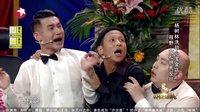 2015欢乐喜剧人 文松、宋小宝、程野小品搞笑大全《打劫》