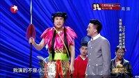 欢乐喜剧人 文松、宋小宝、小沈阳小品全集《我是演员之武侠剧》