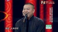 欢乐喜剧人第二季 岳云鹏孙越爆笑相声全集《看病》