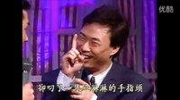费玉清搞笑小品段子合集《四季豆》+《女军官》
