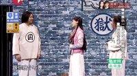 2016欢乐喜剧人 崔志佳、张小斐、潘斌龙小品全集《难兄难弟》