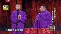 2016欢乐喜剧人  岳云鹏孙越爆笑相声全集《我是歌手》