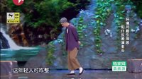 2016欢乐喜剧人 王小虎、杨冰、小沈阳小品全集《老人与山》