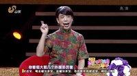 2016山东卫视春晚 贾旭明、张康相声全集《焦点2+2》