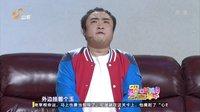 2016山东卫视春晚 乔杉、修睿小品搞笑大全《这事你笨想》