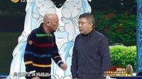 2014辽宁春晚小品 贾承博、师胜杰相声全集《信不信》