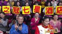 2014辽宁春晚小品 巩汉林、潘长江、李静小品全集《新对缝》