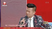 2016安徽卫视春晚小品 付玉龙、郭阳、郭亮小品《非常访谈》