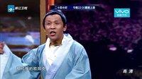 2016王牌对王牌 王祖蓝、宋小宝小品搞笑大全《我是你的蓉儿》